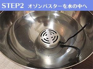 オゾン水の作り方2