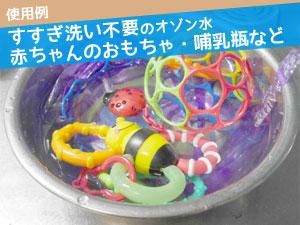 赤ちゃんのおもちゃや哺乳瓶の除菌にオゾン水