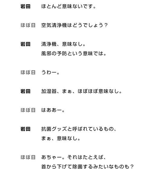 ほぼ日で語る岩田先生